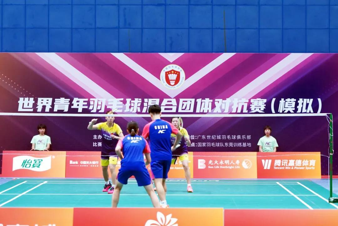 2020年世界青年羽毛球混合团体模拟对抗赛
