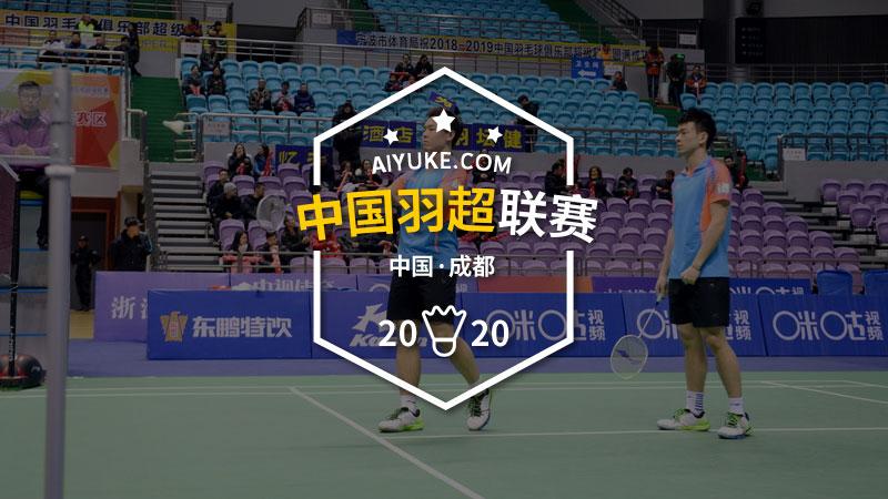 2020年中国羽毛球超级联赛