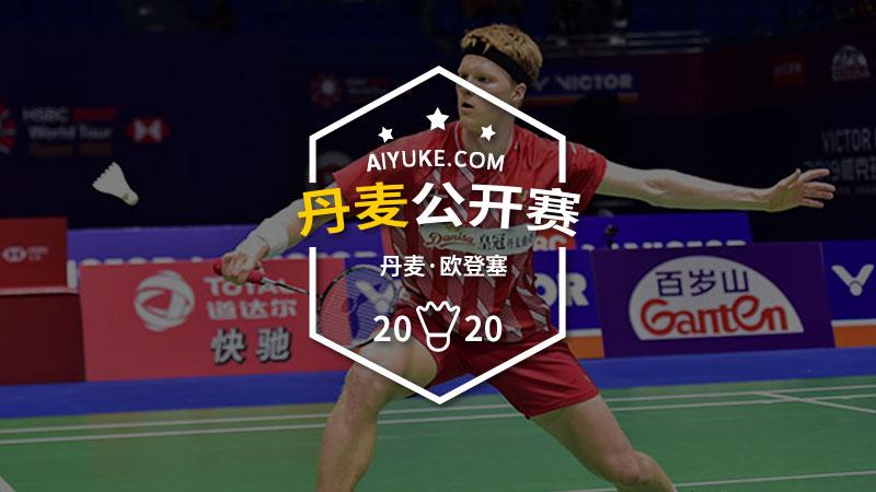 2020年丹麦羽毛球公开赛