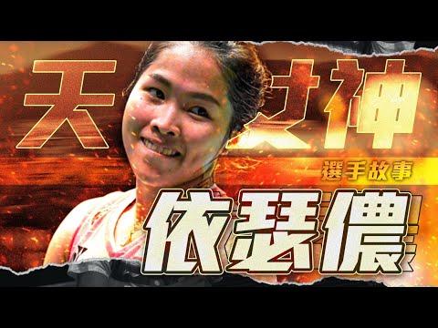 天才少女因达农的励志人生!中国教练助其称霸羽坛