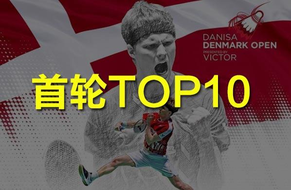 没时间熬夜看球?5分钟速看丹麦赛首轮TOP10