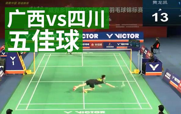 全国团体锦标赛首日 四川二队vs广西男团TOP5