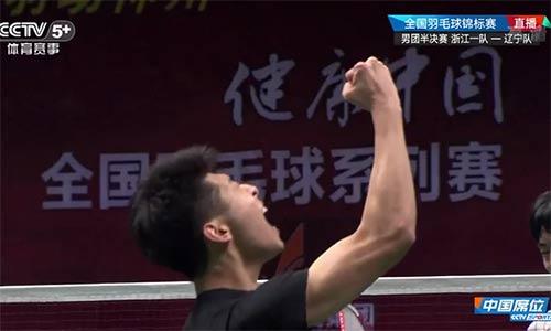 林贵埔VS顾俊峰 2020全国锦标赛 男团半决赛视频