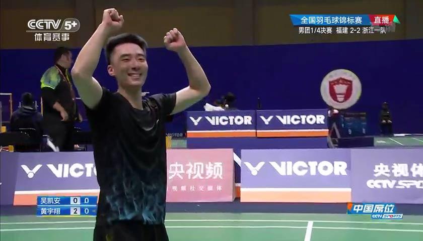 黄宇翔VS吴凯安 2020全国锦标赛 男团1/4决赛视频