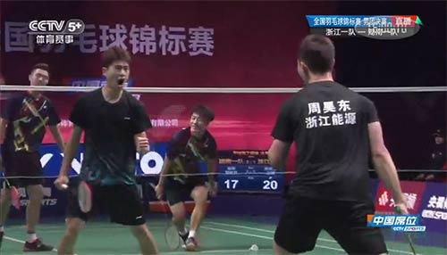 周昊东/王昶VS柴飚/樊秋月 2020全国锦标赛 男团决赛视频