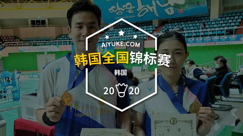 2020年韩国夏季羽毛球锦标赛