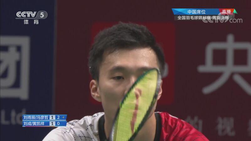 刘雨辰/冯彦哲VS刘成/黄凯祥 2020全国锦标赛 男双决赛视频