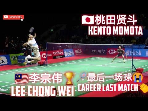 【低视角】李宗伟职业生涯最后一场比赛!对手是桃田贤斗