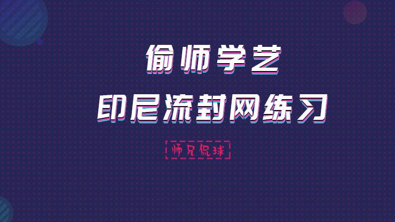 师兄侃球丨破解封网难题 高低如何调整 正反拍如何转换