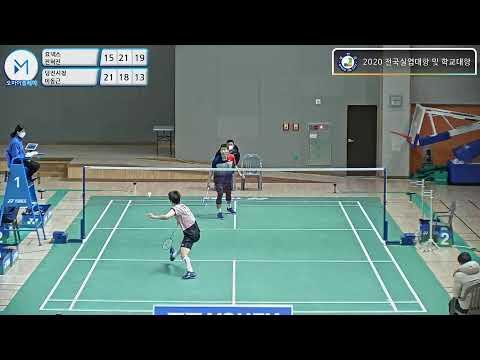 全奕陈VS李东根 2020韩国夏季羽毛球锦标赛 男单决赛视频