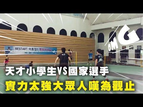 韩国天才小学生挑战高成炫男双,这实力很强啊!