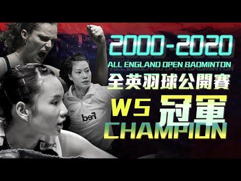 回顾20年来全英女单冠军 小戴谢杏芳成就3冠王