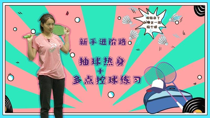 师妹来了丨稳定因精于控制 多点控球 抽球热身练习