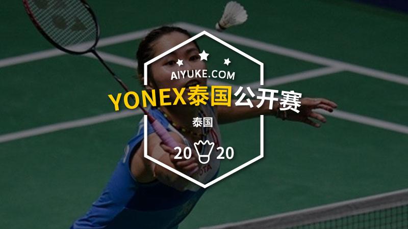 2020年YONEX泰国羽毛球公开赛