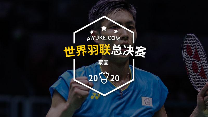 2020年世界羽联总决赛