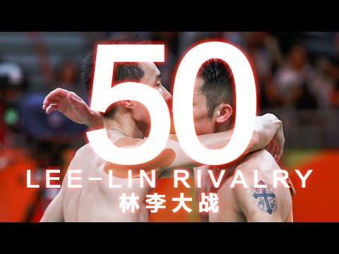 神仙打架!林丹vs李宗伟2008-2018年TOP50
