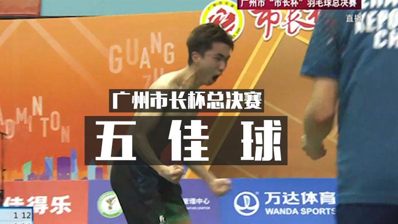 业余难以触到的天花板!广州市长杯总决赛五佳球