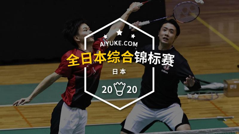 2020年全日本综合锦标赛