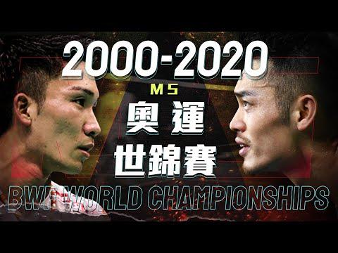 盘点近20年世锦赛奥运冠军 林丹之后桃田能否接班?