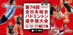 2020全日本锦标赛首轮对阵出炉