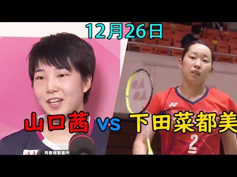 山口茜vs下田菜都美集锦 全日本锦标赛半决赛