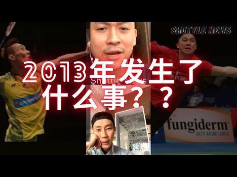 """李宗伟陈文宏闲聊爆内幕,""""2013世锦赛决赛关了空调"""""""