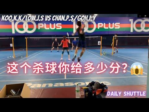 好久没看到娘娘啦!古健杰/刘隽程VS陈炳顺/吴柳萤比赛私录!