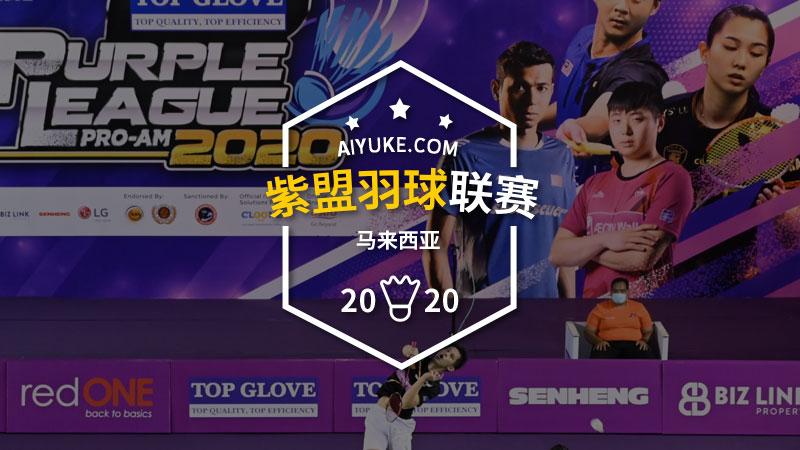 2020年马来西亚紫盟羽毛球联赛
