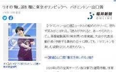 """山口茜:奥运获胜关键是""""节奏"""""""