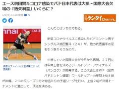 日媒:桃田确诊 日本队至少损失251万奖金