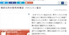 11名日本男选手阴性解散回家!桃田继续隔离