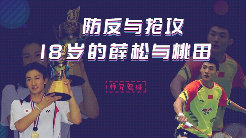 师兄侃球丨 防反与抢攻 18岁的薛松与桃田