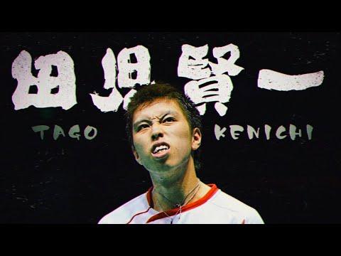来自日本的球场浪子,田儿贤一职业生涯精彩集锦