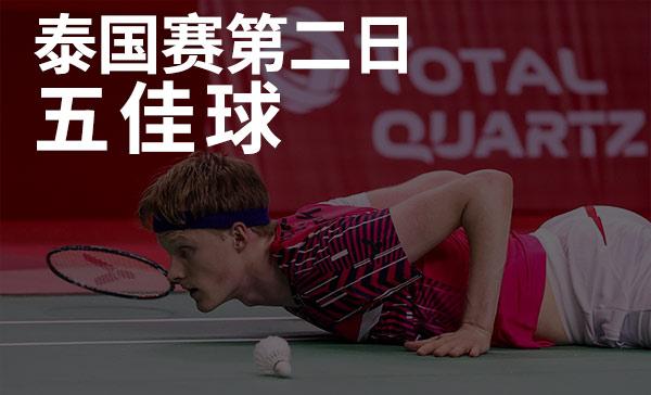 泰国赛第2日TOP5,王耀新/张御宇18-20惊天大逆转
