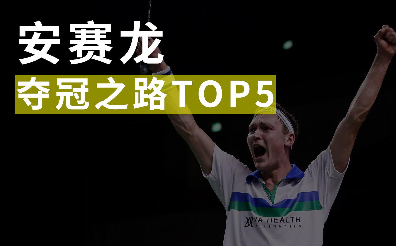 安赛龙夺冠之路TOP5,只待桃田复出一决高下!