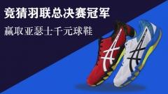 【福利】竞猜年终总决赛冠军,赢取亚瑟士千元球鞋!