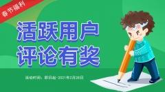 【福利】春节期间活跃用户评论有奖!送千元球拍!