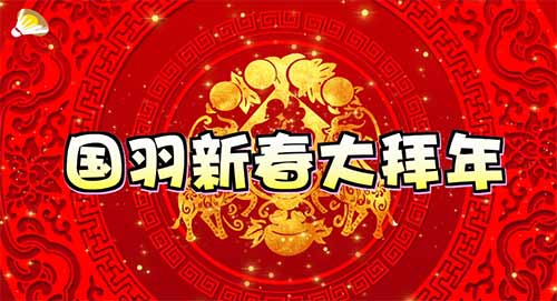 国羽选手大拜年:祝大家新春快乐!牛年大吉!
