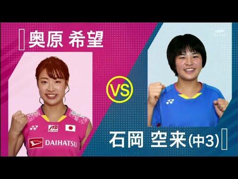 日本最强中学生挑战奥原希望!猜猜得了多少分?