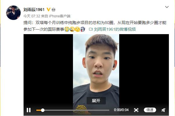 刘雨辰:还要跑多少圈才能参加国际赛事?
