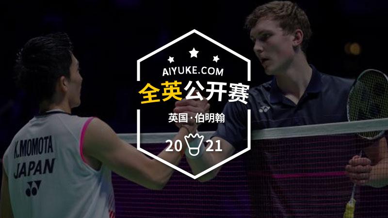 2021年全英羽毛球公开赛
