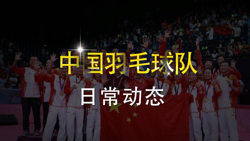 中国羽毛球队日常动态