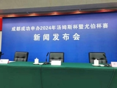 成都将举办2024年汤尤杯!