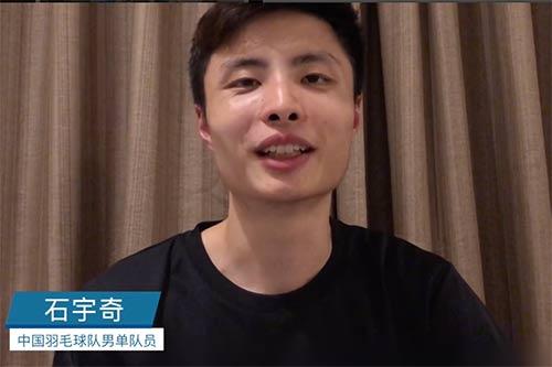 石宇奇:生日愿望是以最好的状态参加奥运