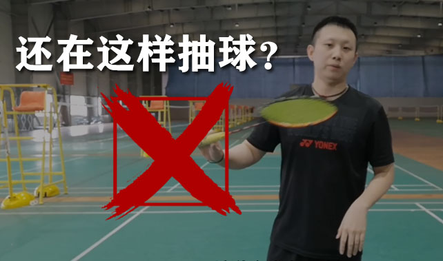 雷羽学堂:为何你双打反手抽球总是没威胁?原因在这!