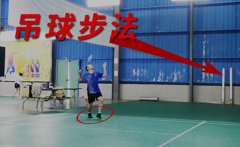 羽新知:做好这一点,让你的吊球威力堪比杀球!