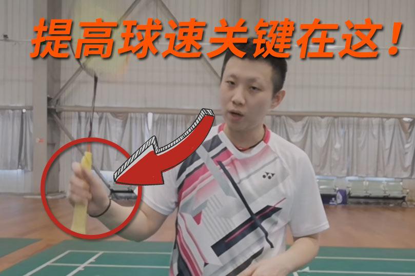 雷羽学堂:想提高击球球速?手腕运用是核心!