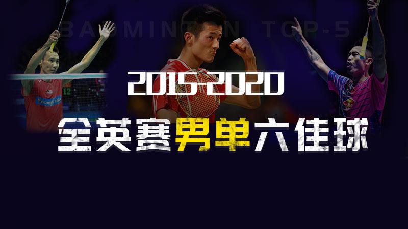 2015-20全英男单TOP6!安赛龙突破桃田就在今年?