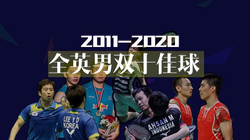 名场面!2011-2020全英赛男双TOP10