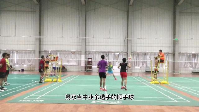 雷羽学堂:业余混双常见错误球路分析